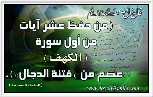 Hadits Hadits Shohih Tentang Keutamaan Surat Al Kahfi