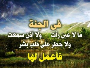 NIKMAT SURGA TERENDAH (ABU FAWAZ)