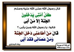 UMAT ISLAM PASTI MASUK SURGA (ABU FAWAZ)