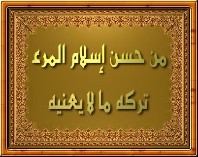 tanda baiknya islam