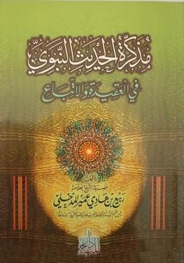 mudhakira-hadith-aqida-rabee